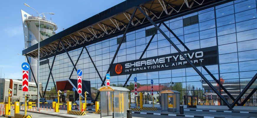 Zračna luka Moskva Šeremetjevo