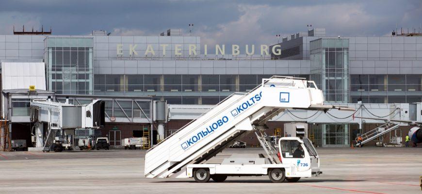 Yekaterinburg Airport