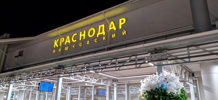 Krasnodar Pashkovsky airport in Russia